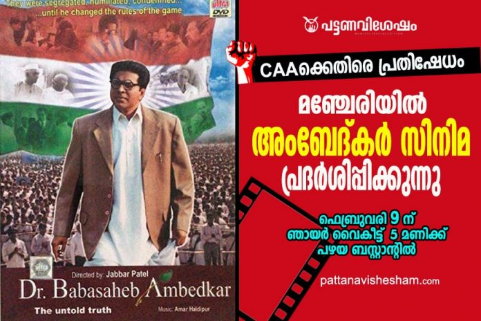 AMBEDKAR MOVIE